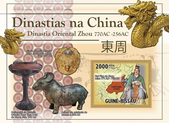 Dynasty Eastern Zhou. - Issue of Guinée-Bissau postage stamps
