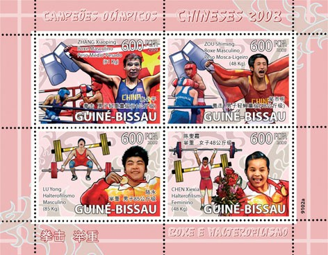 Boxing and Weightlifting - Issue of Guinée-Bissau postage stamps