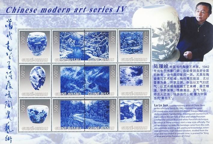 Chinese Modern Art Series IV - Issue of Guinée-Bissau postage stamps