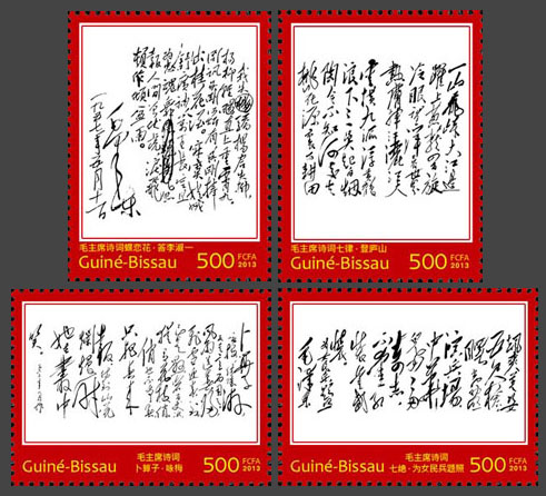 Mao Tse-tung art of calligraphy - Issue of Guinée-Bissau postage stamps